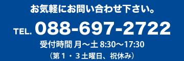 088-697-2722