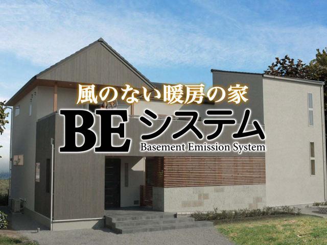風のない暖房の家 BEシステム